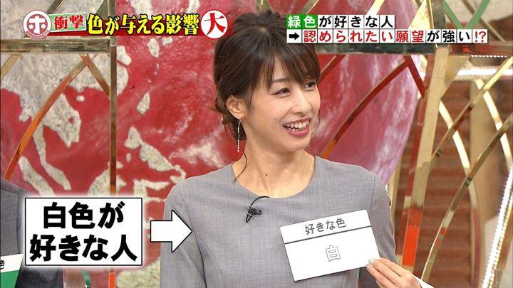 2017年11月08日加藤綾子の画像17枚目