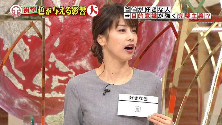 2017年11月08日加藤綾子の画像21枚目