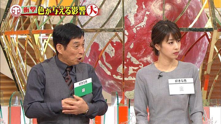 2017年11月08日加藤綾子の画像30枚目