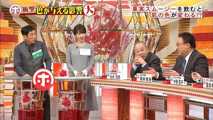 2017年11月08日加藤綾子の画像34枚目