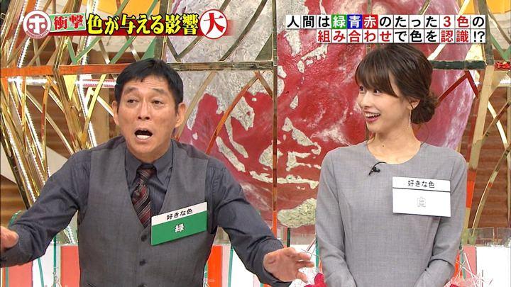 2017年11月08日加藤綾子の画像36枚目