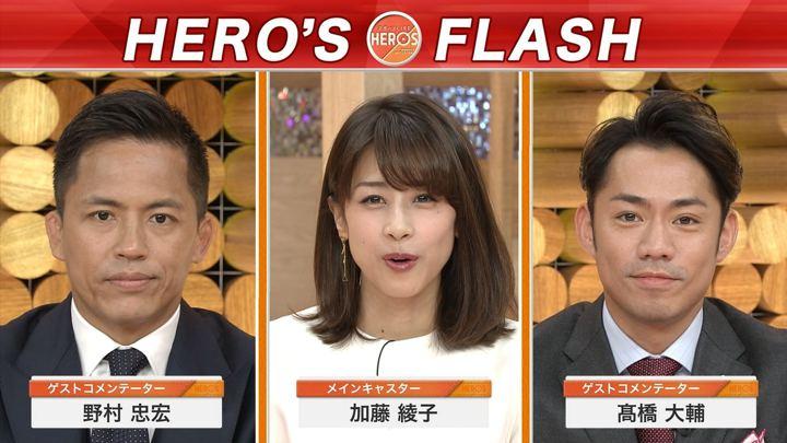 2017年11月12日加藤綾子の画像04枚目