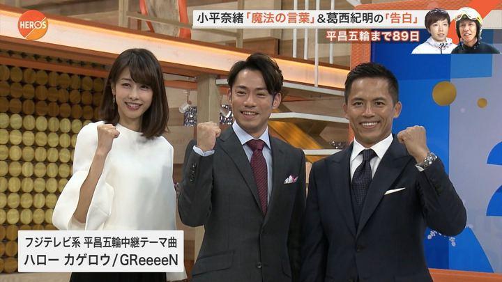 2017年11月12日加藤綾子の画像05枚目