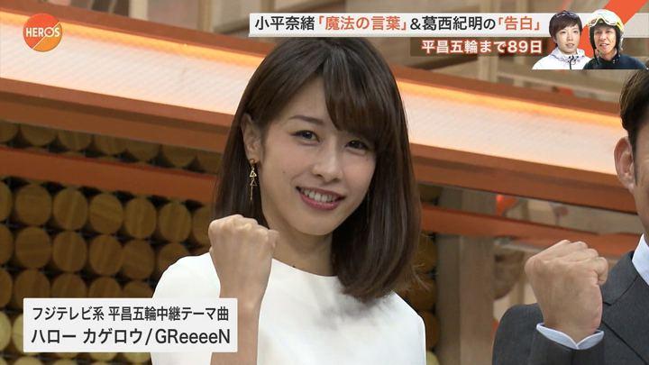 2017年11月12日加藤綾子の画像06枚目