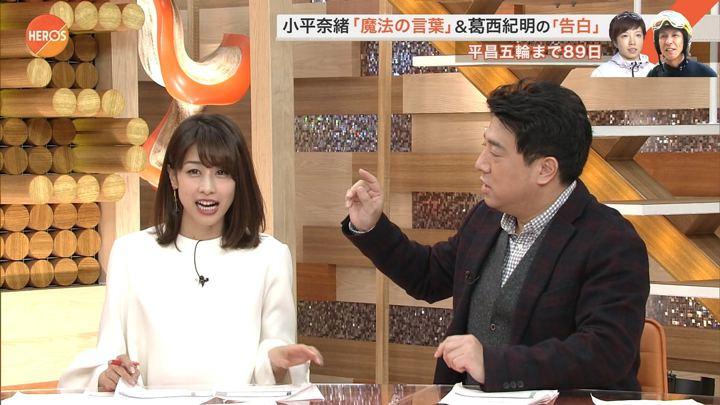 2017年11月12日加藤綾子の画像07枚目