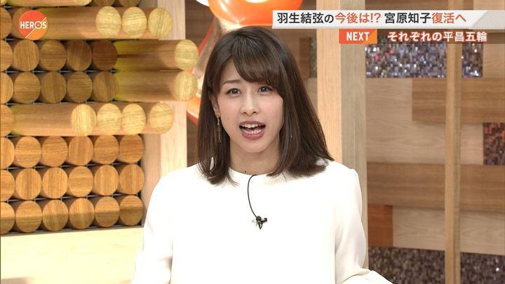 2017年11月12日加藤綾子の画像09枚目