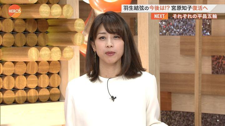 2017年11月12日加藤綾子の画像10枚目