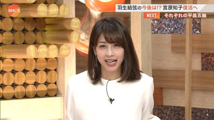 2017年11月12日加藤綾子の画像11枚目