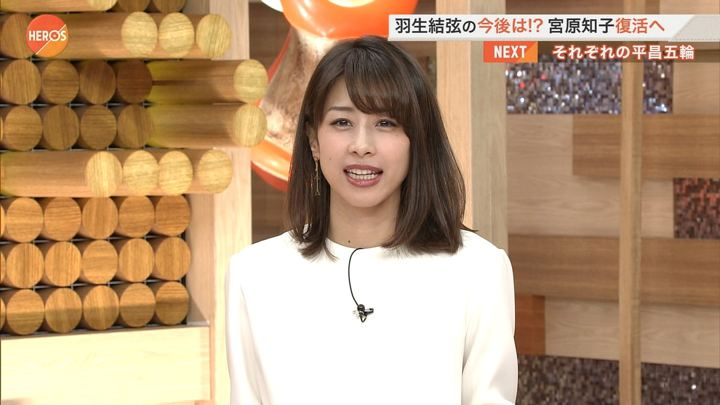 2017年11月12日加藤綾子の画像12枚目