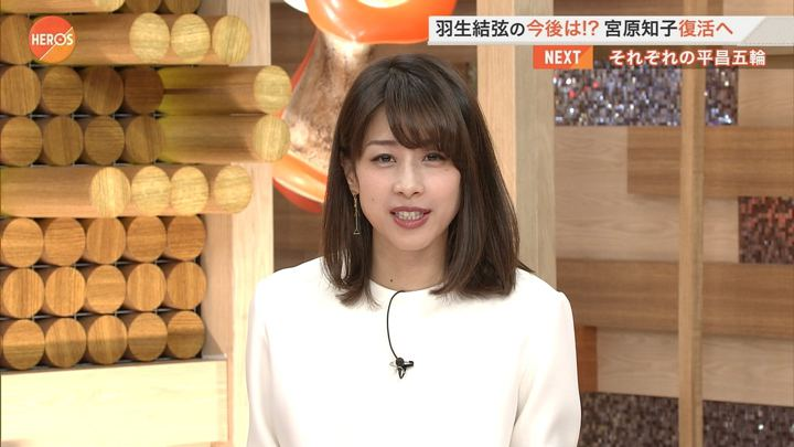2017年11月12日加藤綾子の画像13枚目