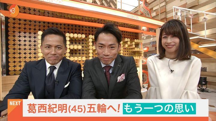 2017年11月12日加藤綾子の画像21枚目