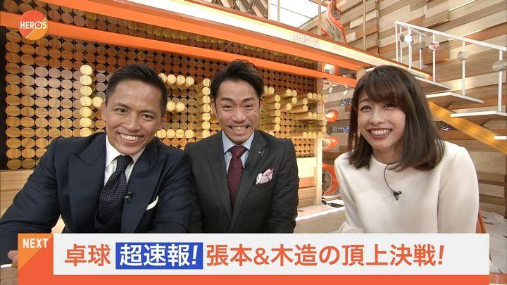 2017年11月12日加藤綾子の画像23枚目