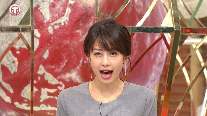 2017年11月15日加藤綾子の画像05枚目
