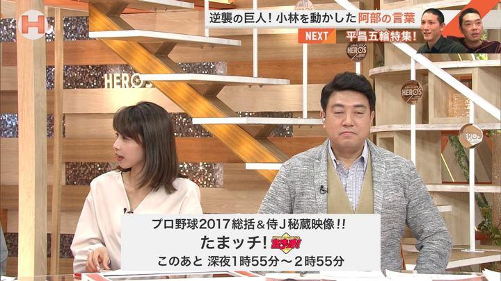 2017年11月19日加藤綾子の画像08枚目