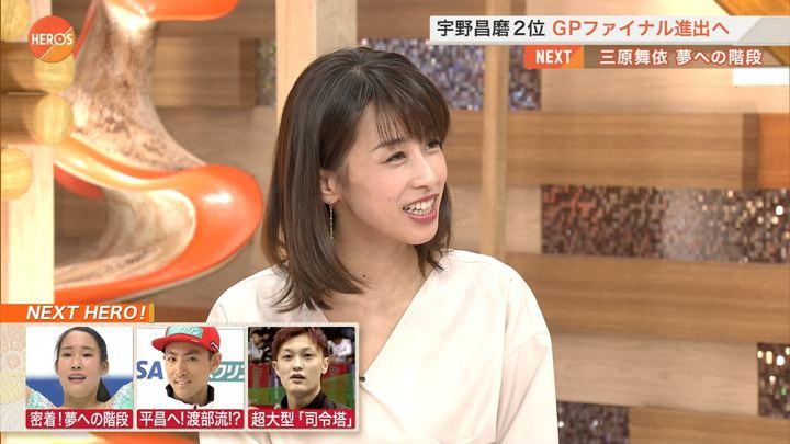 2017年11月19日加藤綾子の画像09枚目