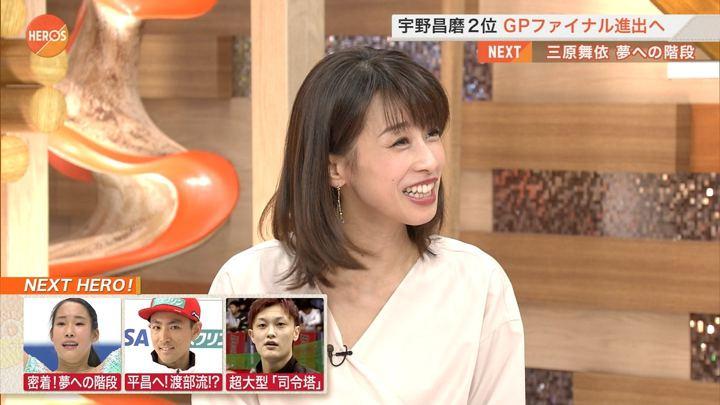 2017年11月19日加藤綾子の画像11枚目
