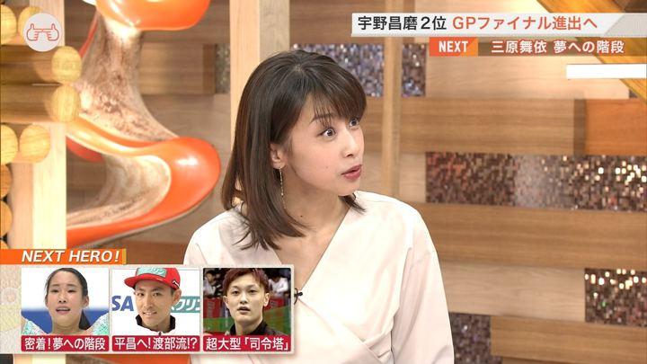 2017年11月19日加藤綾子の画像12枚目