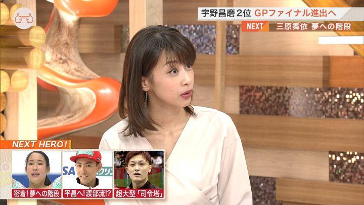 2017年11月19日加藤綾子の画像13枚目