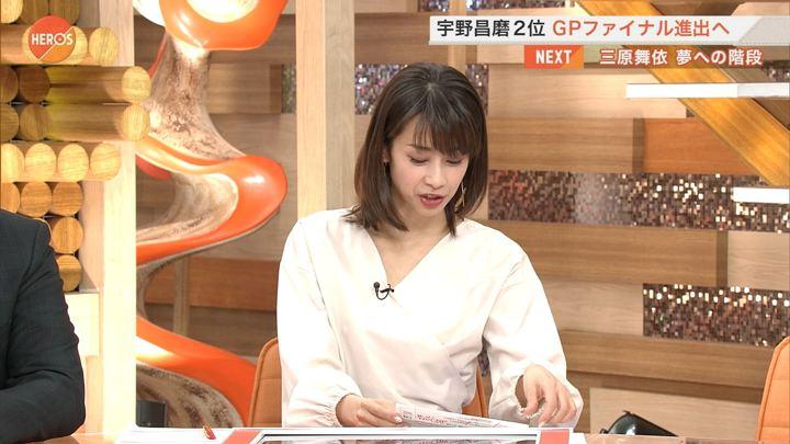 2017年11月19日加藤綾子の画像14枚目
