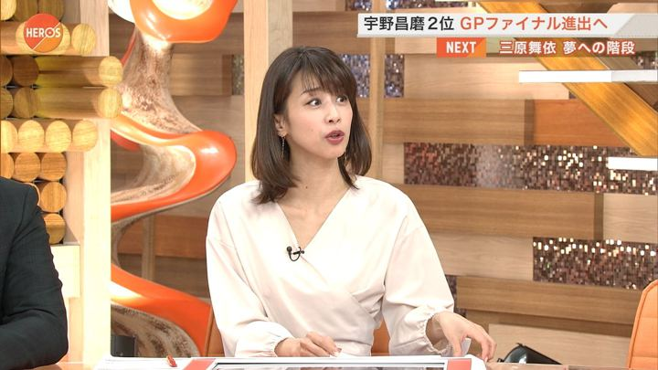 2017年11月19日加藤綾子の画像15枚目