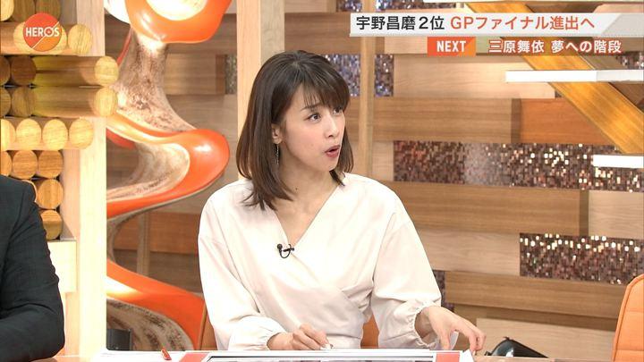 2017年11月19日加藤綾子の画像16枚目