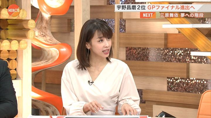 2017年11月19日加藤綾子の画像17枚目