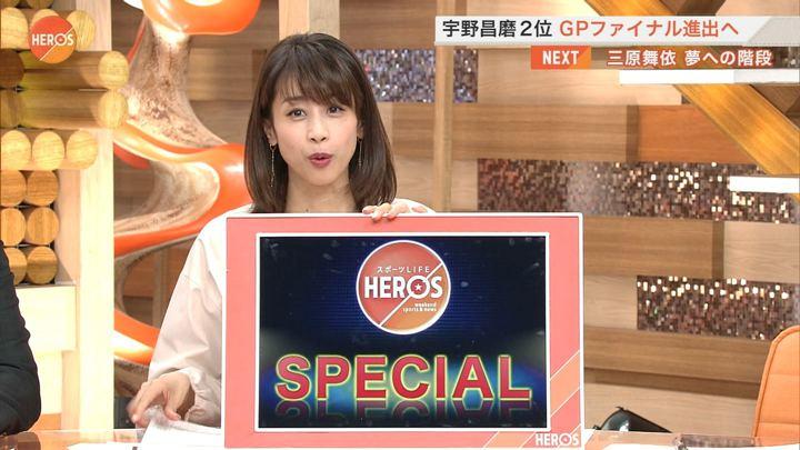 2017年11月19日加藤綾子の画像18枚目