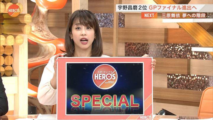 2017年11月19日加藤綾子の画像19枚目