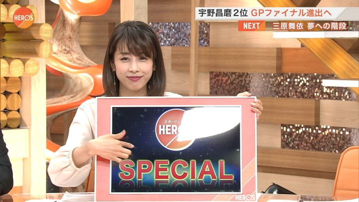 2017年11月19日加藤綾子の画像20枚目