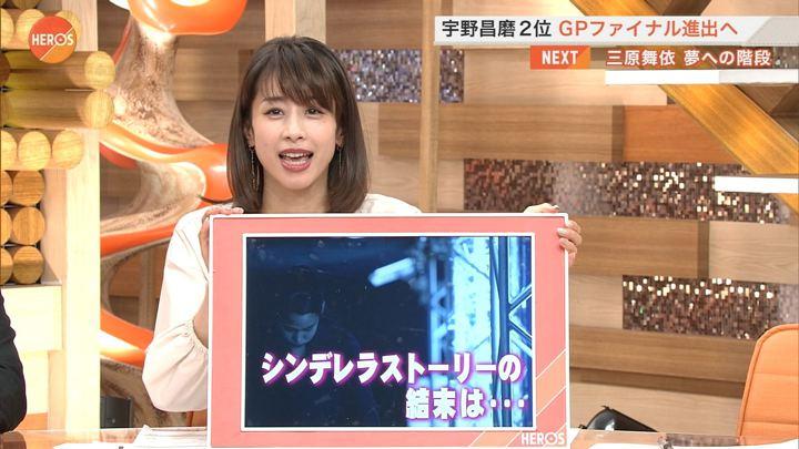2017年11月19日加藤綾子の画像21枚目