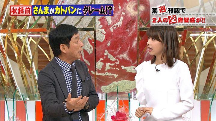 2017年11月29日加藤綾子の画像04枚目