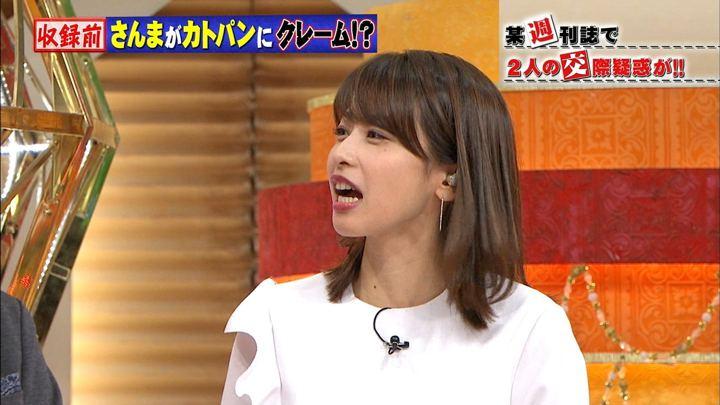 2017年11月29日加藤綾子の画像06枚目