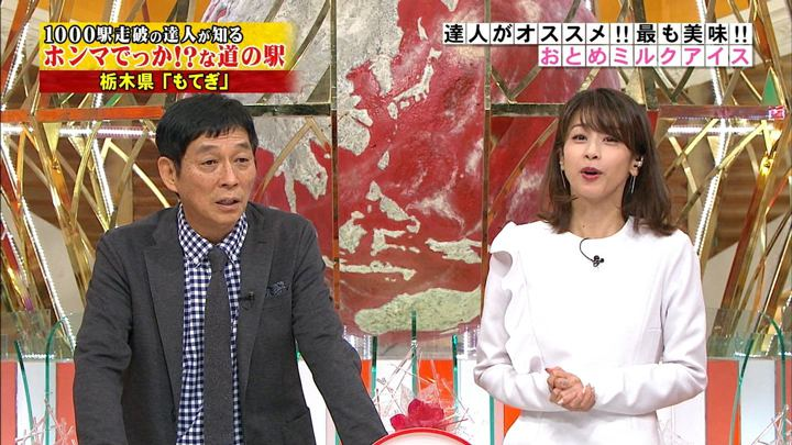 2017年11月29日加藤綾子の画像11枚目