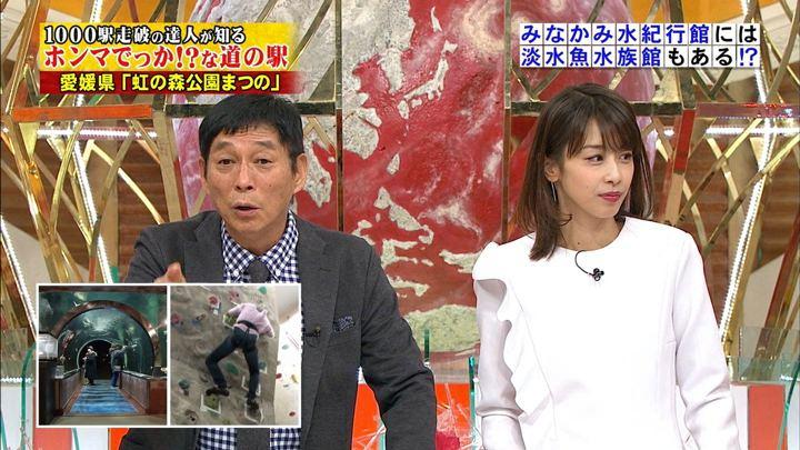 2017年11月29日加藤綾子の画像13枚目