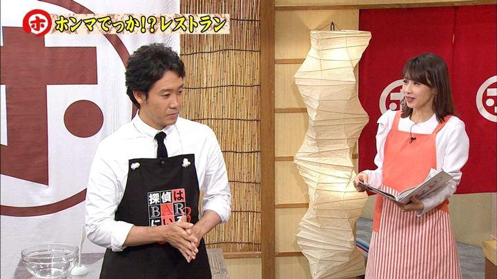 2017年11月29日加藤綾子の画像16枚目