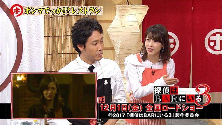 2017年11月29日加藤綾子の画像17枚目