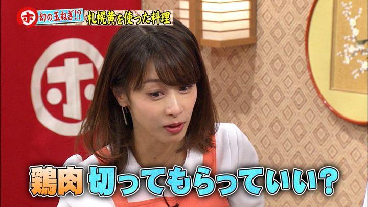 2017年11月29日加藤綾子の画像26枚目
