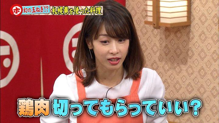 2017年11月29日加藤綾子の画像27枚目