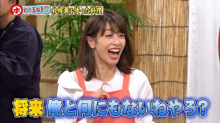 2017年11月29日加藤綾子の画像30枚目