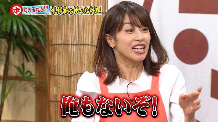 2017年11月29日加藤綾子の画像32枚目
