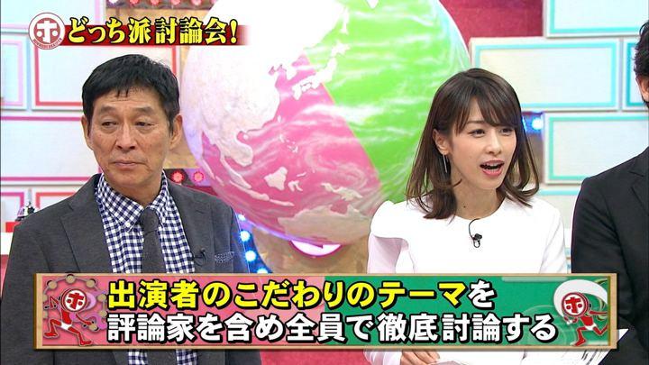 2017年11月29日加藤綾子の画像48枚目