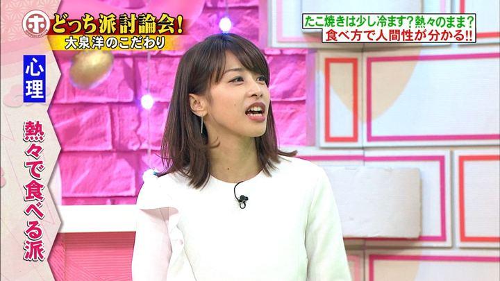 2017年11月29日加藤綾子の画像53枚目