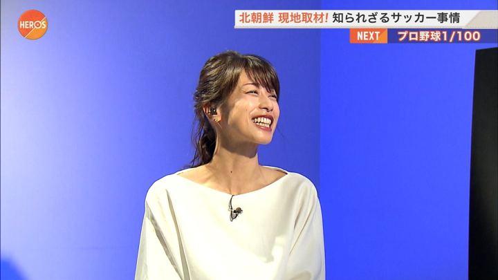 2017年12月03日加藤綾子の画像09枚目