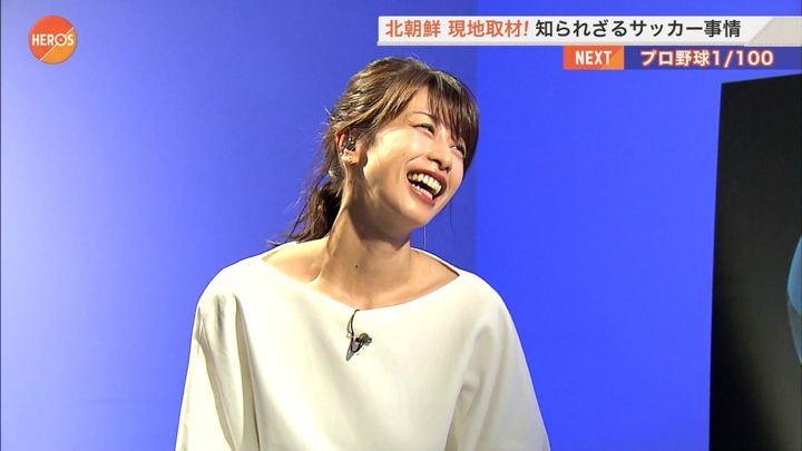 2017年12月03日加藤綾子の画像10枚目