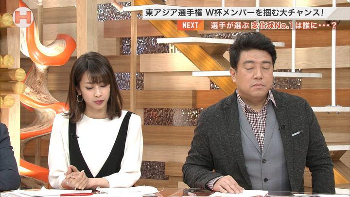 2017年12月03日加藤綾子の画像11枚目