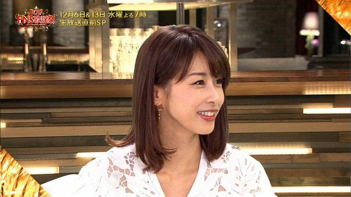 2017年12月03日加藤綾子の画像28枚目