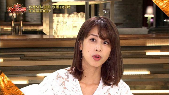 2017年12月03日加藤綾子の画像33枚目