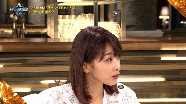 2017年12月03日加藤綾子の画像43枚目