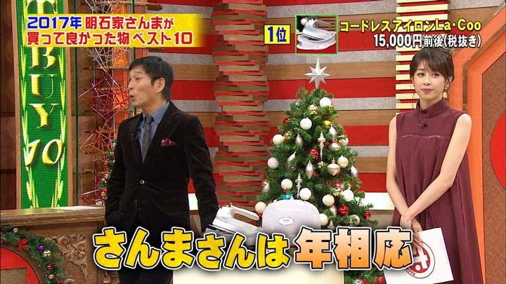 2017年12月20日加藤綾子の画像33枚目