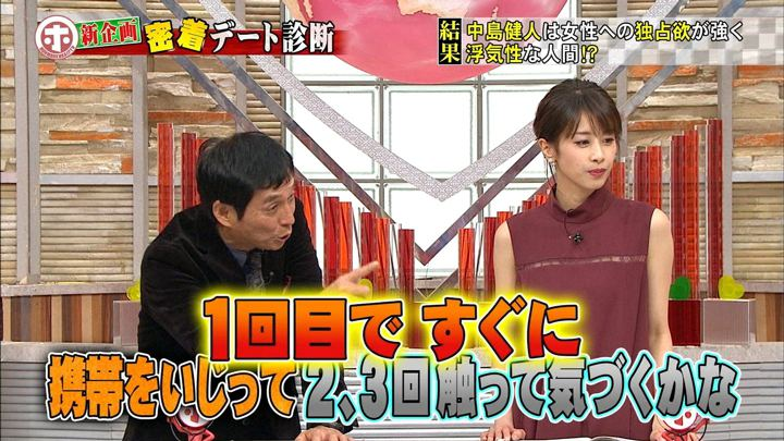 2017年12月20日加藤綾子の画像34枚目